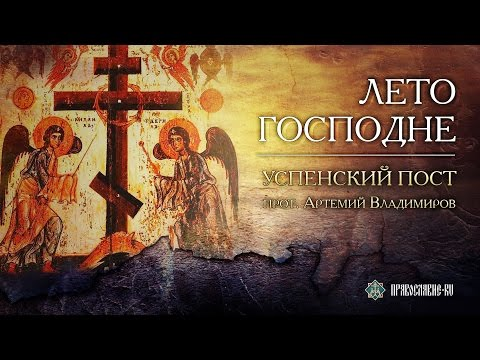 УСПЕНСКИЙ ПОСТ. Протоиерей Артемий Владимиров видео