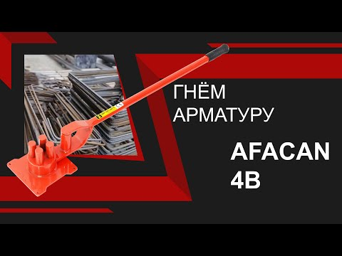 Ручной станок для гибки арматуры AFACAN 4В