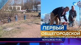 В Великом Новгороде прошёл общегородской субботник