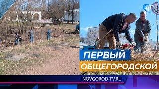 В Великом Новгороде прошёл общегородской субботник