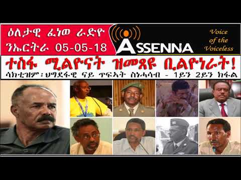 ASSENNA: Sat Radio Program - Saturday, May 05, 2018