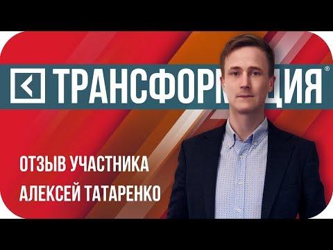 Алексей Татаренко