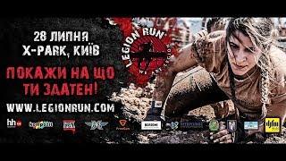 Legion Run Kyiv 2018 X-Park