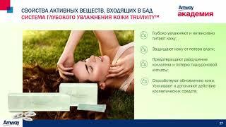Юлия Бастрыгина: Система глубокого увлажнения кожи #nutrilite #zdorovie #krasa