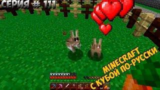 Minecraft с Кубой по-русски №111   2 Сезон   Ферма Кроликов