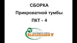 Прикроватная тумба ПКТ-4 от компании Укрполюс - Мебель для Вас! - видео