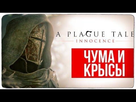 ЧУМА И КРЫСЫ ● A Plague Tale: Innocence #1 (BrainDit)