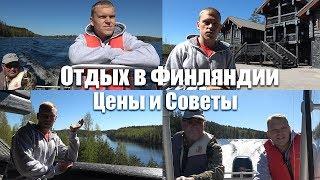 Туры для отдыха в финляндии рыбалка