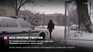 Близкие погибших при терактах в Брюсселе и Париже подали в суд на Twitter