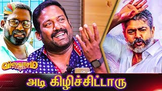 Ajith Learnt Whistling from Me : Robo Shankar Interview | Thala's Viswasam Movie