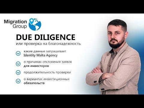 Due diligence: что это, как проходит процедура дью-дилидженс