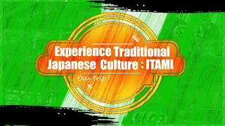 伊丹で体験 伝統的な日本文化 英語  (30秒版)