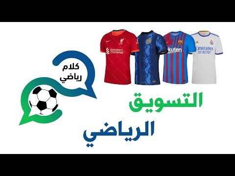 تسويق الاطقم الرياضية في السعودية بين التاخير وغلاء الأسعار