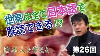 第26回 世界は全て日本語で解読できる!?