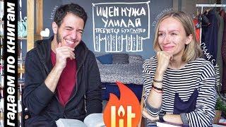 🔮 ГАДАЕМ ПО КНИГАМ с Irakli G: всё о судьбе, творчестве и муже Улилай