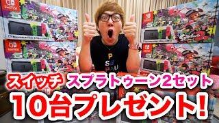 【プレゼント企画】ニンテンドースイッチ スプラトゥーン2セット10台10名様にプレゼント!