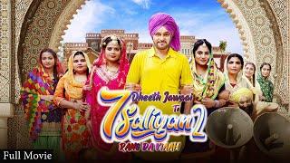 New Punjabi Movie 2021   Dheeth Jawaai te 7 Salian 2 Rano Da Viaah   Latest Punjabi Movies 2021