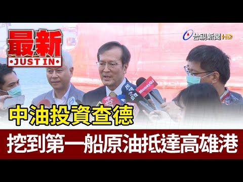 中油投資查德 挖到第一船原油抵達高雄港(台視新聞1091130)