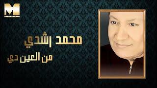 تحميل اغاني Mohamed Roshdy - Meen El Ain Dy 7abba (Audio)   محمد رشدى - من العين دى حبه MP3