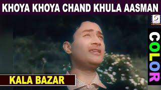 (COLOR) - Khoya Khoya Chand Khula Aasman | Mohammed