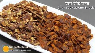 Chana Jor Garam | चना जोर गरम नमकीन बनाने की विधि । Flattened Chana Namkeen