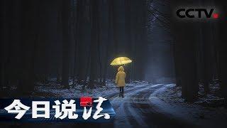《公平正义新时代》——流浪的小燕子:寒冷冬夜8岁女孩徘徊街头 小女孩为何四处流浪不愿回家 《今日说法》 两会特别节目 20190306 | CCTV今日说法官方频道