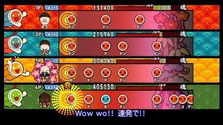 【太鼓の達人 Wii4】ガツガツ!!【全難易度同時再生】