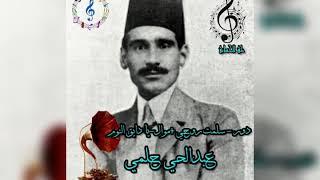 تحميل اغاني مجانا عبدالحي حلمي /دور سلّمت روحي موال يا دايق النوم /علي الحساني