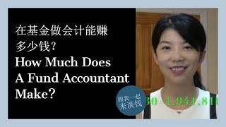 基金会计的职业发展(上)- 这行能赚多少钱?How Much Does A Fund Accountant Make?