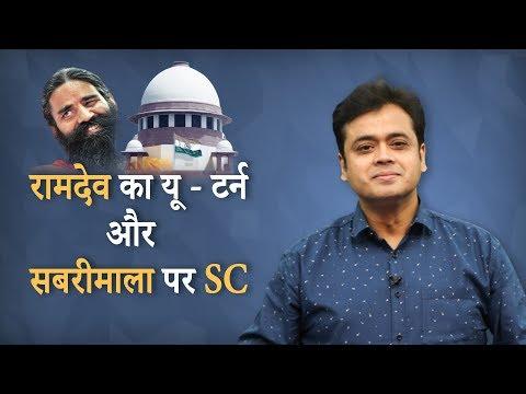 रामदेव का यू-टर्न और सबरीमाला पर SC