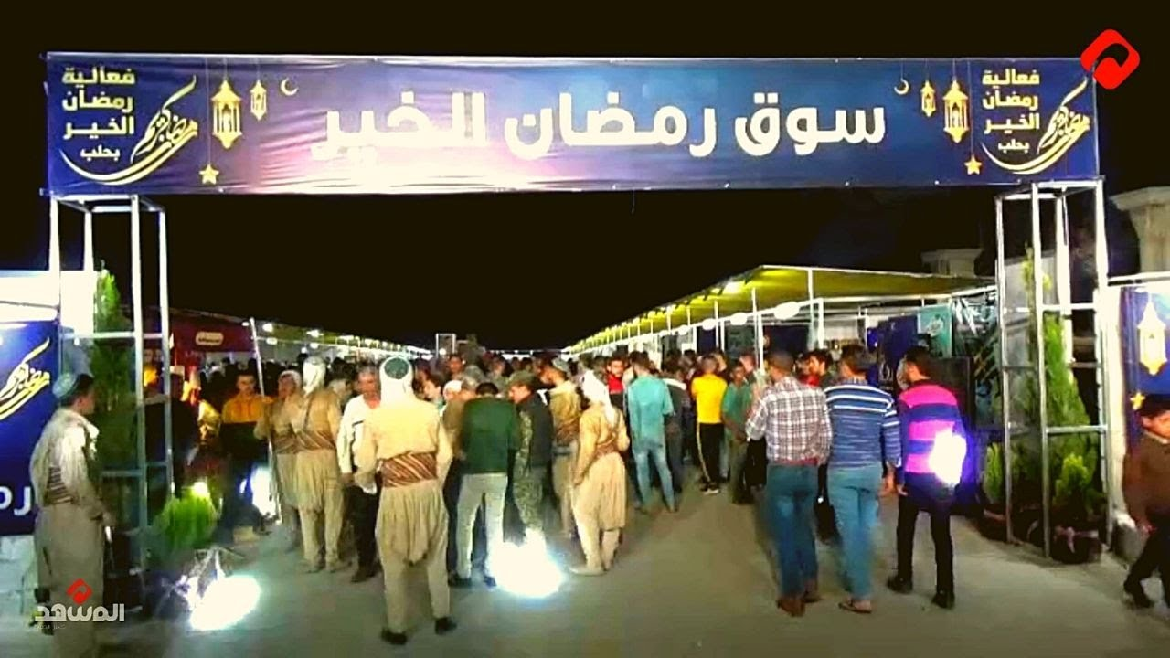 سوق رمضان الخير يفتح أبوابه في حلب