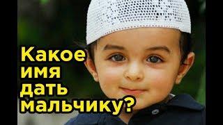 КРАСИВЫЕ мужские мусульманские имена