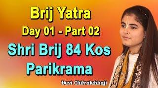 Brij Yatra Day 01 - Part 02 Shri Brij 84 Kos Parikrama Braj Mandal Devi Chitralekhaji