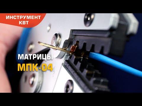 Матрицы МПК-04 для обжима автоклемм