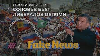 Федералы мочат Оксимирона, а Соловьев - либералов