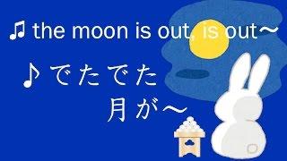 でたでた月がまあるい🌕JapaneseMoonSong♬