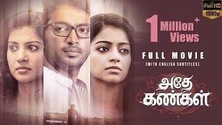 Adhe Kangal Full HD Movie With English Sub Titles - Kalaiyarasan, Janani Iyer, Shivada