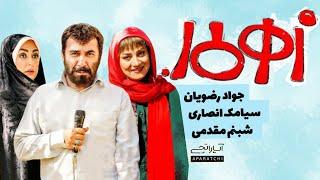 Zahre Mar – Full Movie | فیلم سینمایی زهرمار
