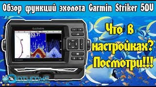 Эхолот garmin striker plus 5cv характеристики