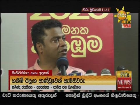 Hiru News 11.55 AM | 2020-06-29
