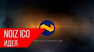 ICO NOIZ | Идея проекта