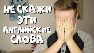 НЕ ГОВОРИ эти АНГЛИЙСКИЕ СЛОВА! | 5 Ошибок