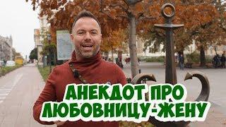 Новые анекдоты из Одессы! Анекдот про любовницу-жену!