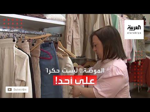 العرب اليوم - تعرف على قصة إيمان التي اقتحمت عالم الموضة ونجحت فيه رغم المصاعب