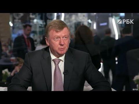 Чубайс: интервью с главой «Роснано» на ПМЭФ'19. РБК