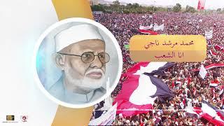تحميل اغاني [ اغاني وطنية يمنية ] انا الشعب - محمد مرشد ناجي   Mohamed Morshed Naji - Anaa Alshaeb MP3