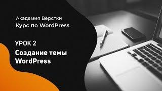 Курс по WordPress | Урок 2. Создание темы | Академия вёрстки