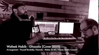 تحميل و مشاهدة Wafeek habib - Ghazala (cover music) _ 2019 ( exclusive music) _ ( وفيق حبيب _ غزاله (حصرياً MP3