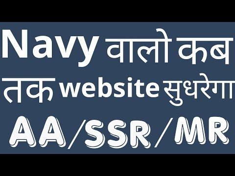 Navy result 2019 | AA/SSR/MR ये हो क्या रहा है