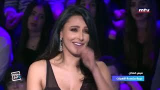 ميس حمدان ترقص على الهواء مباشرة...وعن اصالة و ديانا حداد وجورج وسوف ! تحميل MP3